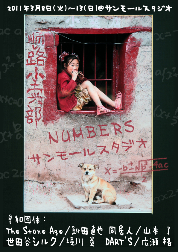 NUMBERSチラシ表