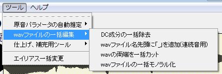「ツール」メニュー構成