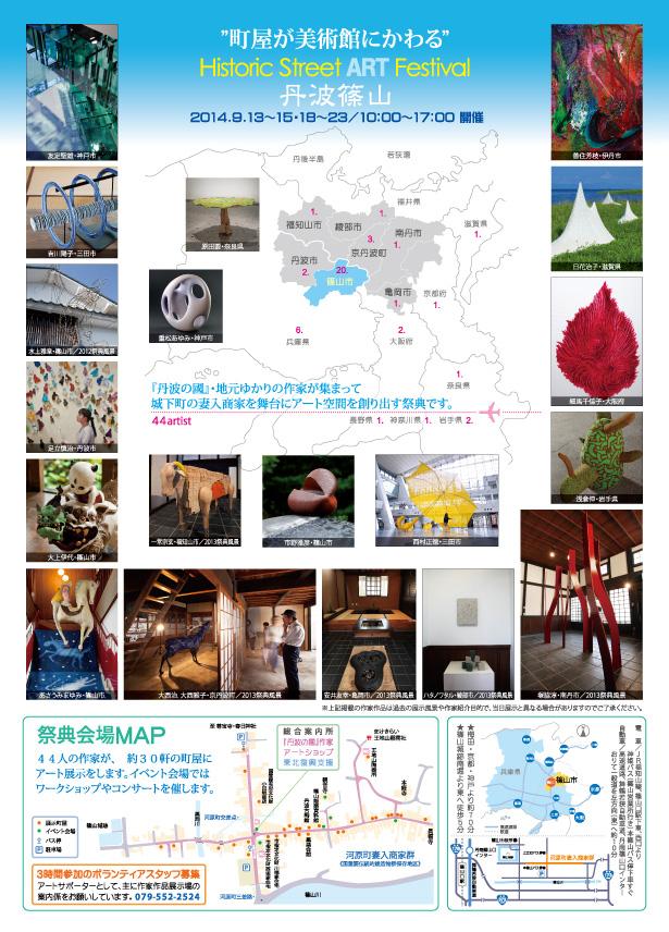 poster2014-p02.jpg