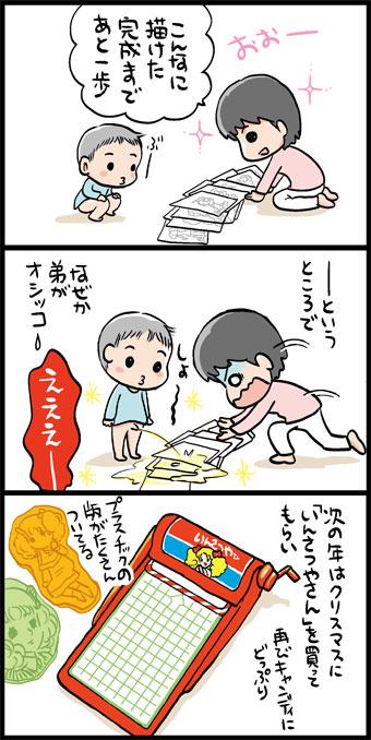 キャンディーキャンディー2