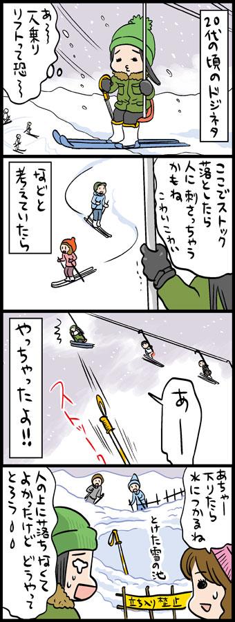 スキードジ4コマまんが