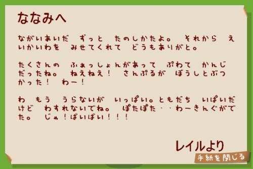 レイル手紙