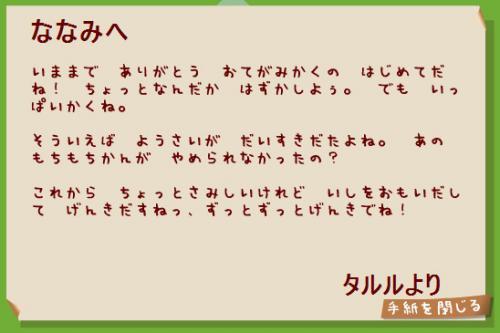 タルル手紙