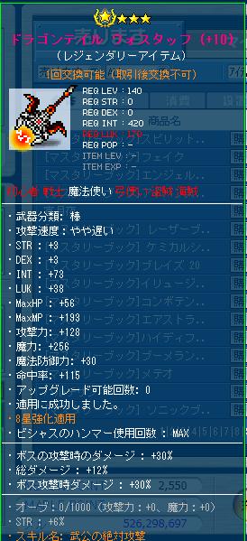 ☆8 S3D3I73L38M256 ボス60総ダメ12 パンダツキ
