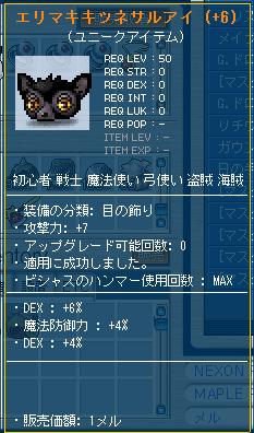 bbA7D10エリマキ