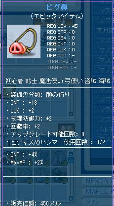 dbI18L2 INT4 ピグ鼻