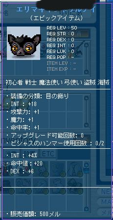 dcI18M1 INT4 エリマキ