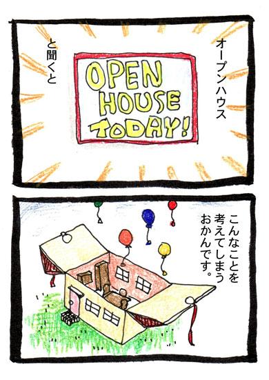 2コマ:オープンハウス