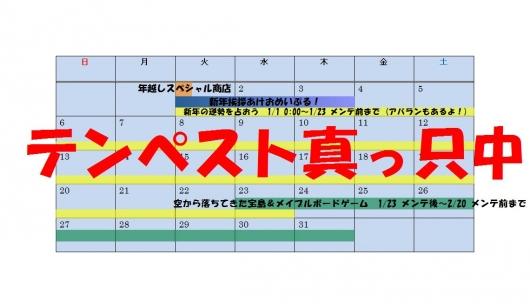 1月のメイプル イベント詳細40%