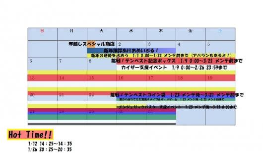 1月のメイプル イベント詳細100%