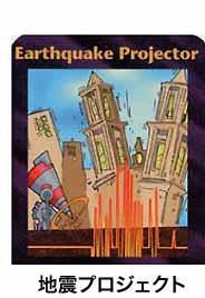 地震プロジェクト