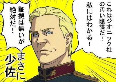 どうしようもないクソコテデュバル少佐。
