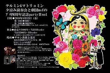 20100813baramei.jpg