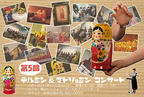 theremato2011.jpg
