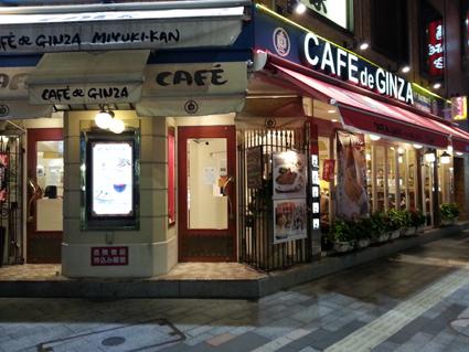 CAFE DE GINZA