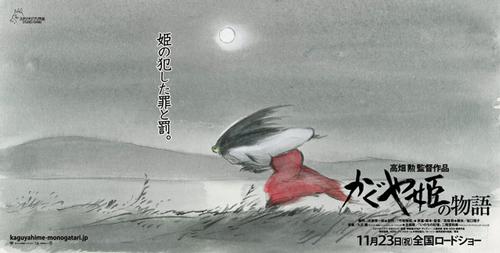 かぐや姫の物語01