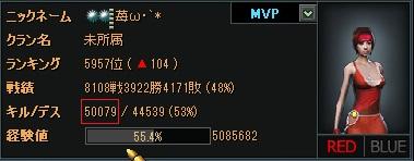 50000キル↑
