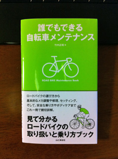 bicyclebook101207.jpg