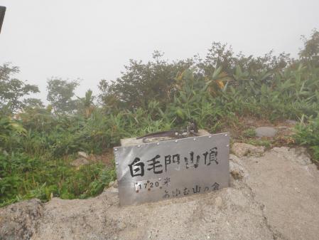 110911白毛門ほか (7)50