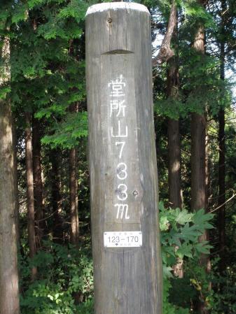 110913高尾山-陣馬山 (13)40