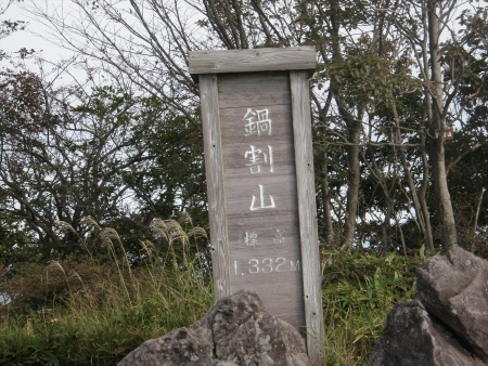 140920鍋割~荒山 (3)s
