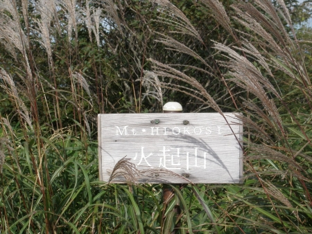140920鍋割~荒山s