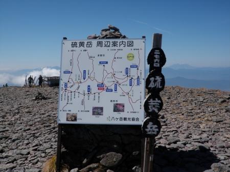 140923横岳・硫黄岳 (26)s