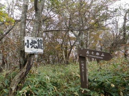 141004長七郎山 (7)s