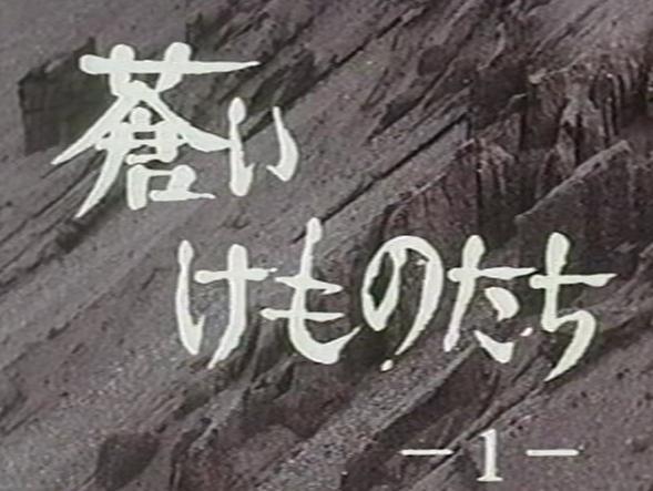 aoikemonotachi4.jpg