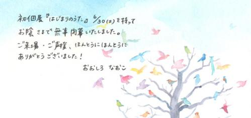 watashi_blog閉幕_s2
