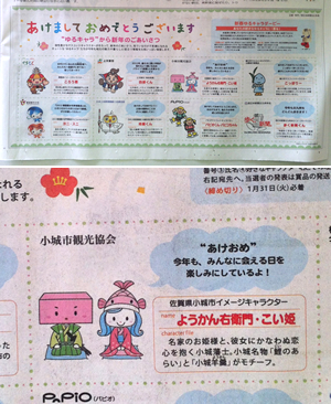 120104_nishinihon300