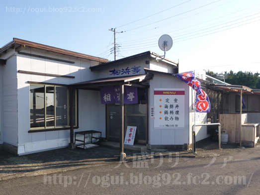 館山相浜亭の海鮮丼やはらいっぺい定食003
