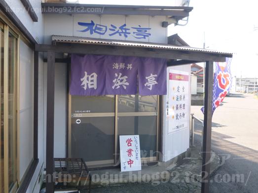 館山相浜亭の海鮮丼やはらいっぺい定食004