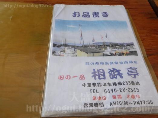 館山相浜亭の海鮮丼やはらいっぺい定食007
