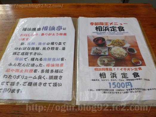 館山相浜亭の海鮮丼やはらいっぺい定食008