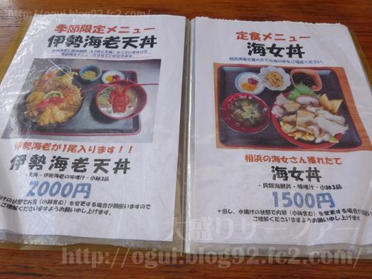館山相浜亭の海鮮丼やはらいっぺい定食009