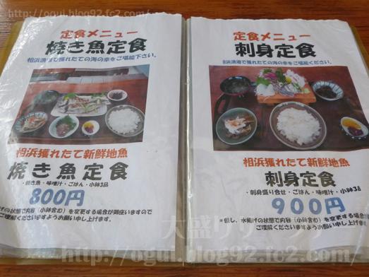 館山相浜亭の海鮮丼やはらいっぺい定食010