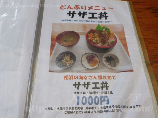 館山相浜亭の海鮮丼やはらいっぺい定食012