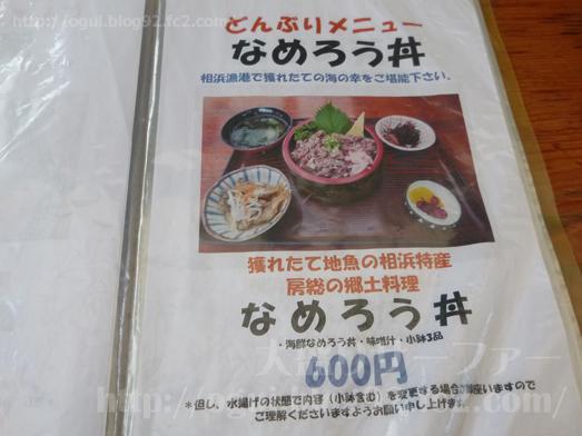 館山相浜亭の海鮮丼やはらいっぺい定食013