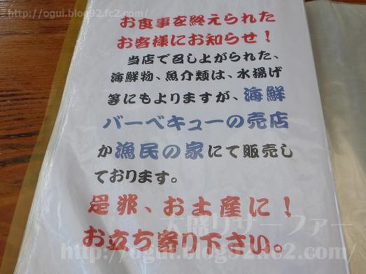 館山相浜亭の海鮮丼やはらいっぺい定食014
