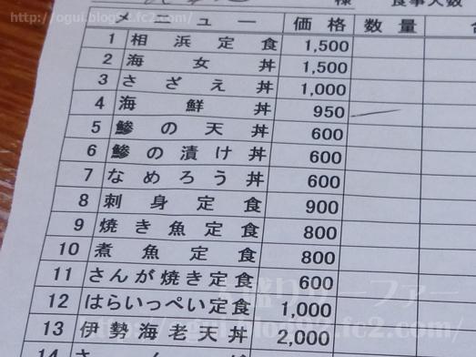 館山相浜亭の海鮮丼やはらいっぺい定食032