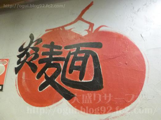 秋葉原炎麺のメニュー極旨トマトラーメン001
