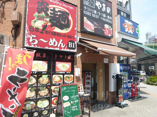 秋葉原炎麺のメニュー極旨トマトラーメン004