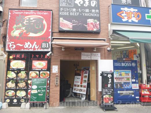 秋葉原炎麺のメニュー極旨トマトラーメン005