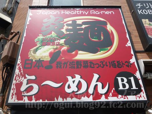 秋葉原炎麺のメニュー極旨トマトラーメン006