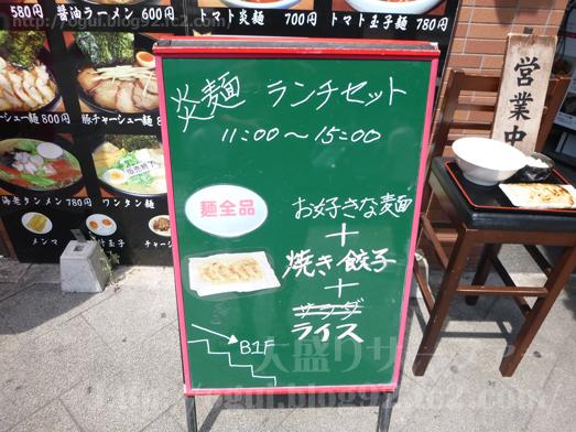 秋葉原炎麺のメニュー極旨トマトラーメン007