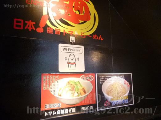 秋葉原炎麺のメニュー極旨トマトラーメン010