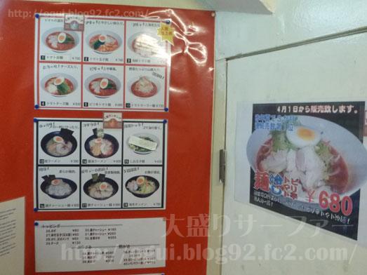 秋葉原炎麺のメニュー極旨トマトラーメン012