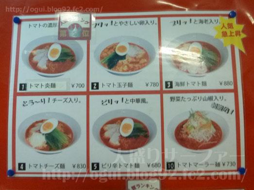 秋葉原炎麺のメニュー極旨トマトラーメン013