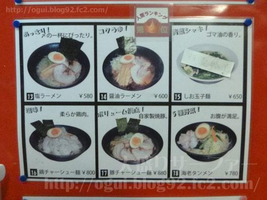 秋葉原炎麺のメニュー極旨トマトラーメン014